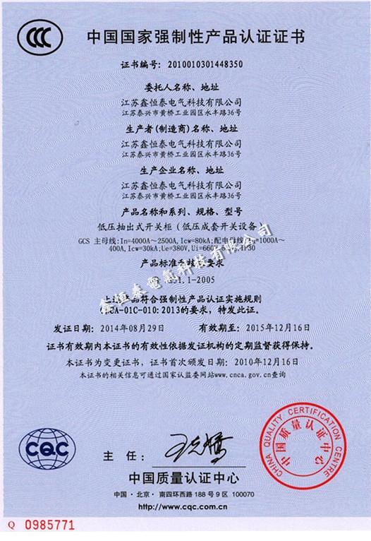 中国国家强制性产品认证证书(GCS)