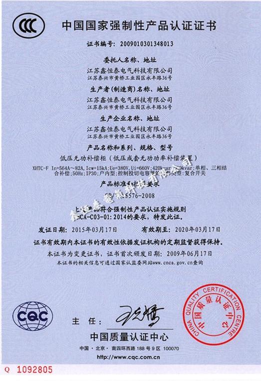 中国国家强制性产品认证证书(XHTC-F)