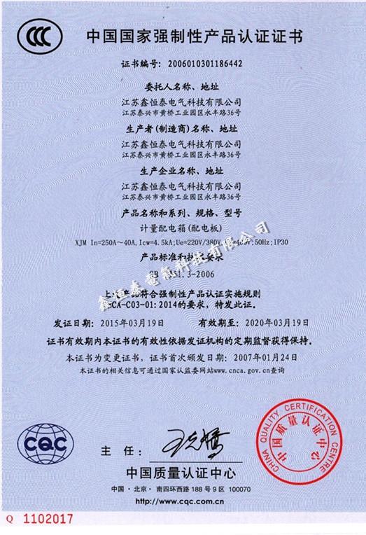 中国国家强制性产品认证证书(XJM)