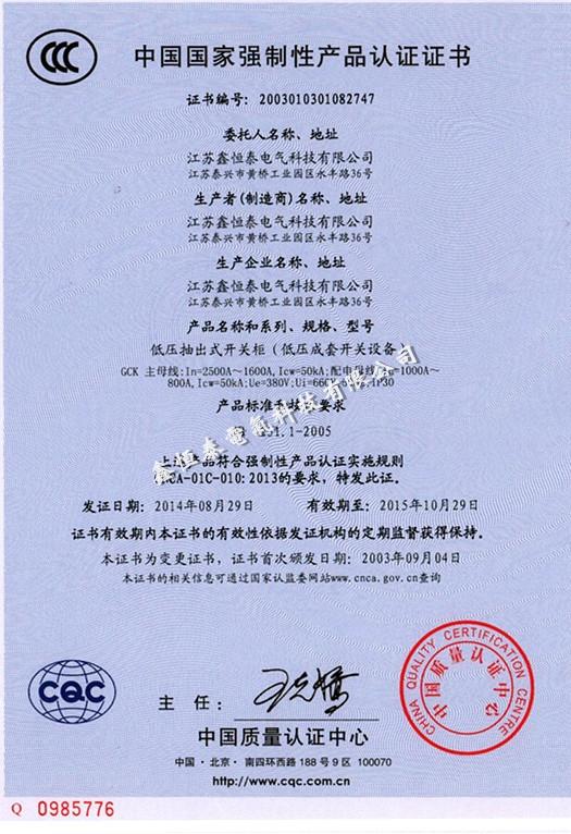 中国国家强制性产品认证证书(GCK)