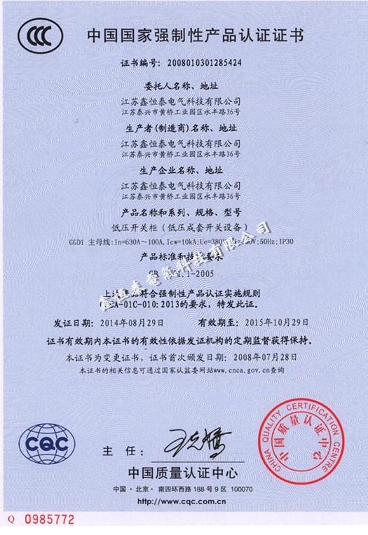 中国国家强制性产品认证证书(GGD1)