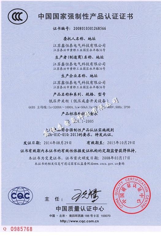 中国国家强制性产品认证证书(GGD3)