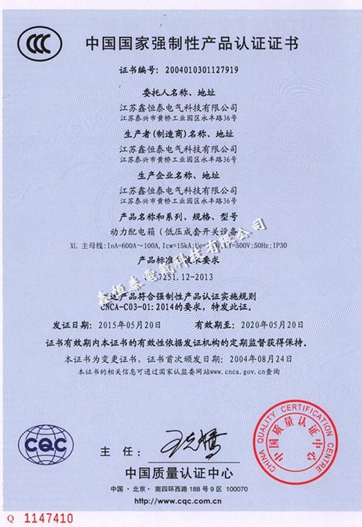 中国国家强制性产品认证证书(XL)