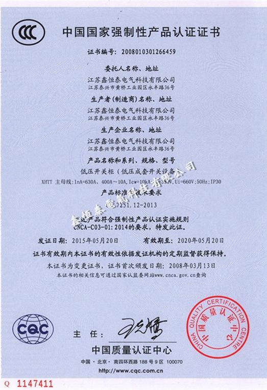 中国国家强制性产品认证证书(XHTT)
