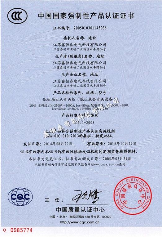 中国国家强制性产品认证证书(XMNS)